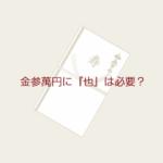 金参萬円に「也」は必要か不要か