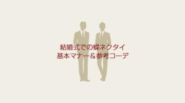 結婚式での蝶ネクタイ!おすすめコーデ&色などの基本マナー