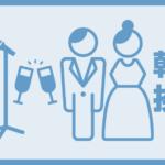 結婚式での乾杯の挨拶!成功へと導くポイント&文例集