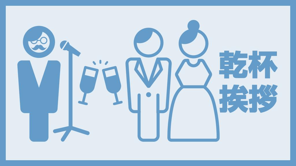 結婚式乾杯挨拶の作り方とスピーチ例 冠婚葬祭べんり帳