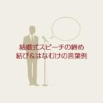 結婚式スピーチの締めに!結び&はなむけの言葉集