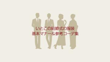 いとこの結婚式での服装!スーツ・ドレス・着物などマナー&コーデ集