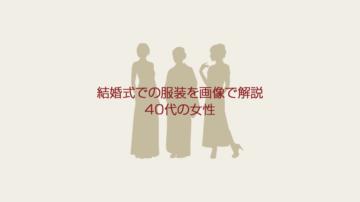 40代女性ゲスト&親族の結婚式での服装!ドレスやスーツを画像で紹介