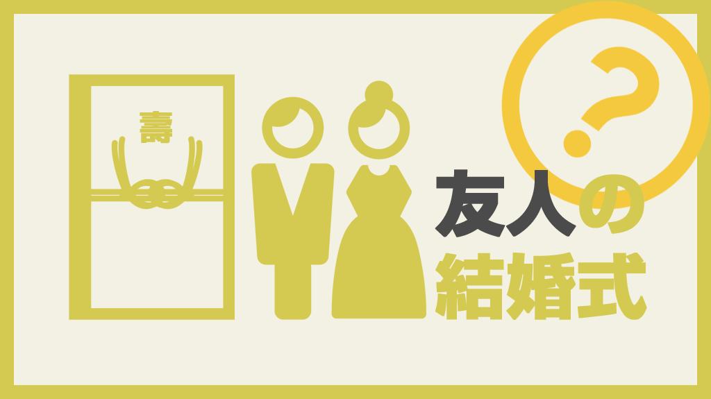 いとこの結婚式に出席する際のご祝儀や服装、注意 …