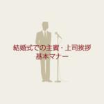 結婚式での主賓挨拶・上司スピーチの文例&時間などの基本マナー