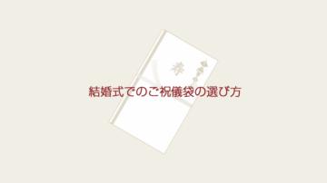 結婚式でのご祝儀袋の選び方!贈る金額別に解説します