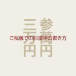 三万円はどう書く?旧漢字(大字)でのご祝儀金額の書き方