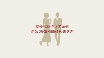 連名(夫婦・家族)で結婚式招待状が届いた場合の返信について