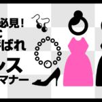 女性必見!結婚式お呼ばれドレス・服装マナー(ゲスト&親族)を画像解説