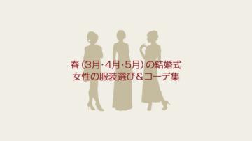 春(3月・4月・5月)の結婚式にお呼ばれ!女性ゲストの服装コーデ集
