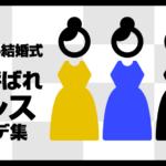 夏(6月・7月・8月)の結婚式!お呼ばれドレスのポイント&コーデ集