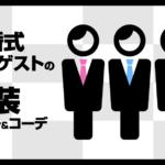 【最新版】結婚式での男性ゲストの服装!おしゃれな着こなし&マナー
