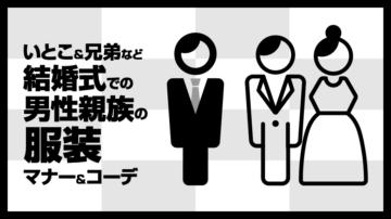 結婚式での男性親族(いとこ・兄弟など)の服装マナーは?画像で解説!