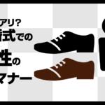 結婚式での男性の靴のマナー!茶色はOK?おすすめを画像付きで解説