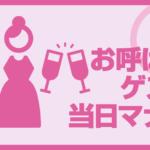 お呼ばれゲスト必見!結婚式・披露宴当日の流れ&マナー