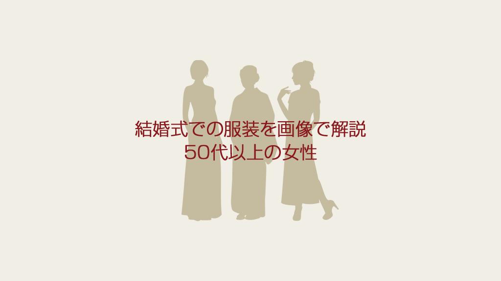 474d44e0e2564 50代以上の女性(ゲスト&親族)の結婚式での服装を写真画像で解説 ...