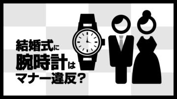 結婚式に腕時計はマナー違反!?男性&女性にオススメの腕時計とは