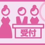 結婚式の受付マナー!受付係&ゲスト必見!当日の流れや挨拶など