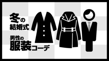 冬の結婚式や二次会での男性の服装!コート&おすすめスーツスタイル