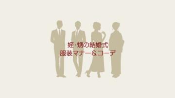 姪・甥の結婚式!40代&50代叔父・叔母の服装マナー&コーデ画像