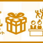 結婚式の受付・スピーチ・余興のお礼!友人へのプレゼント10選