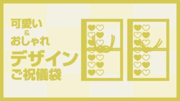 可愛い&おしゃれ!結婚式にオススメ『デザインご祝儀袋』のマナー