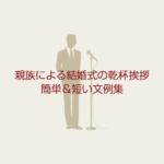 親族(おじ・兄弟)による結婚式での乾杯挨拶!簡単&短い文例集