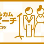 新郎新婦必見!結婚式ウェルカムスピーチを成功させるコツ&文例集