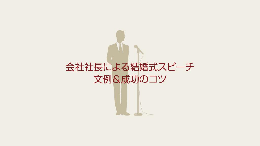 新郎新婦の会社社長による結婚式スピーチ 文例 ポイント Gogo Wedding