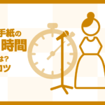 花嫁の手紙の長さは?時間&文字数を上手にまとめる構成のコツ(文例付き)