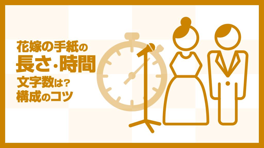 花嫁の手紙の長さは 時間 文字数を上手にまとめる構成のコツ 文例