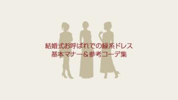 30代人気はグリーン!結婚式お呼ばれでの緑系ドレスのコーデ&マナー