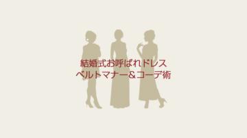 結婚式お呼ばれドレスにオススメのベルトは?マナー&参考コーデなど