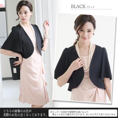 画像:黒のボレロ&ピンクベージュのドレス
