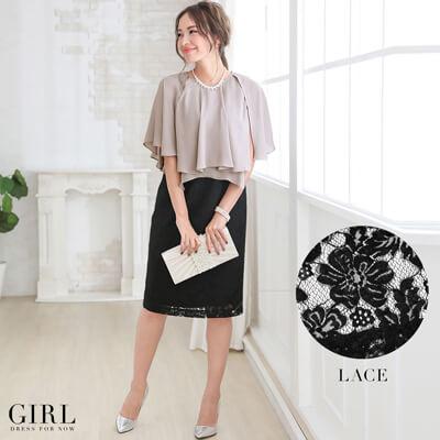 画像:グレー&ブラックのバイカラードレス