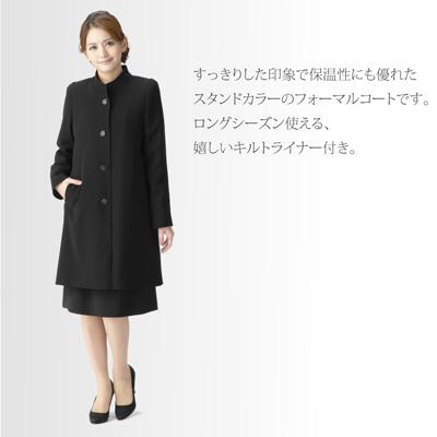 黒のスタンドカラーコート