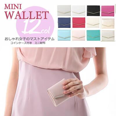 画像:カードポケット付きミニ財布