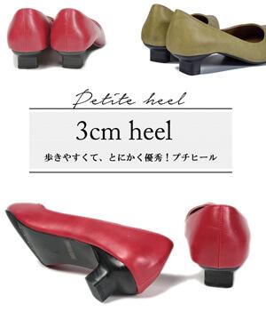 3cmヒールの靴