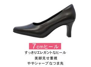 7cmヒールの靴