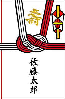 見本画像:ご祝儀袋の書き方(自分の名前のみ)