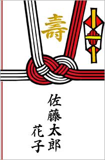 見本画像:ご祝儀袋の書き方(夫婦連名)