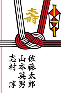 見本画像:ご祝儀袋の書き方(3人までの連名)