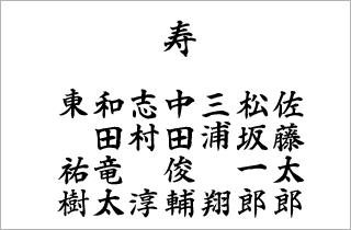 見本画像:贈り主全員の名前の書き方