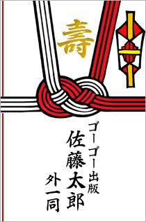 見本画像:ご祝儀袋の書き方(会社名入り連名)