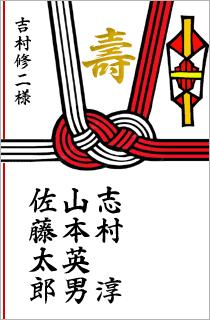 見本画像:ご祝儀袋の書き方(宛名入り連名)