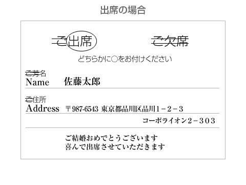 結婚式 結婚式招待状 マナー : 結婚式招待状の返信はがき(縦 ...