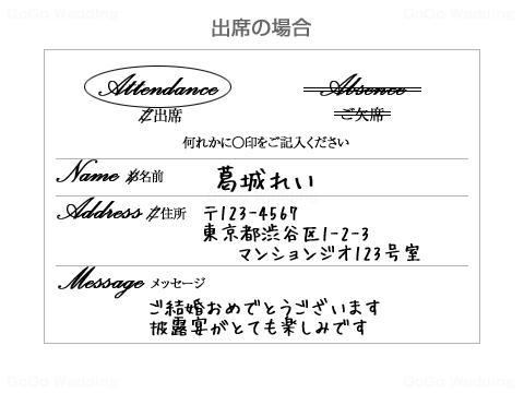 最新版】結婚式招待状の返信はがきの書き方(出席・欠席