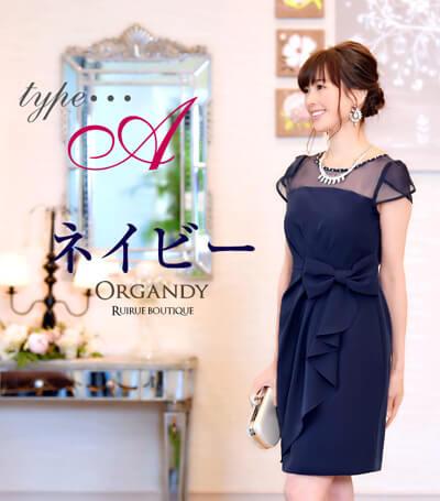 画像:オーガンジードレス