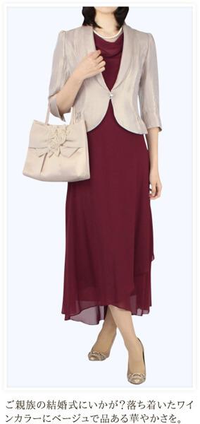 参考画像:セミアフタヌーンドレス