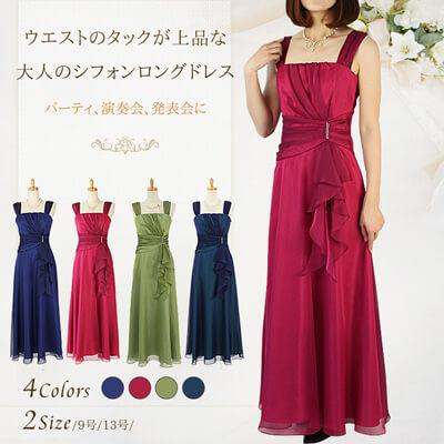 参考画像:セミイブニングドレス